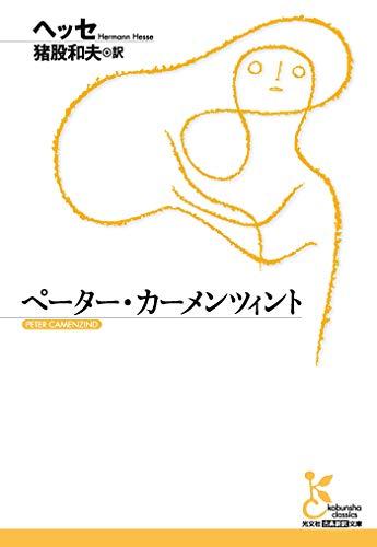 ペーター・カーメンツィント (光文社古典新訳文庫)