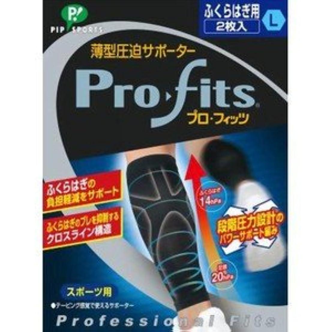 水を飲む広いを除く【ピップ】プロフィッツ 薄型圧迫サポーター ふくらはぎ用 Lサイズ2枚入