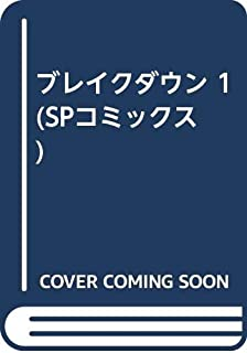 ブレイクダウン 1 (SPコミックス)