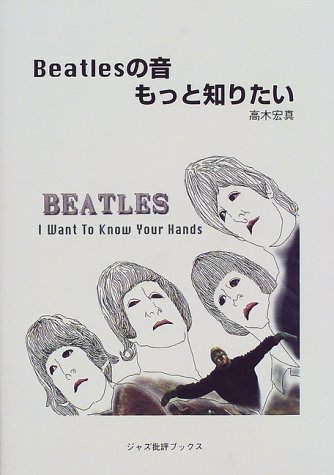Beatlesの音もっと知りたい―I Want To Know Your Hands (ジャズ批評ブックス)