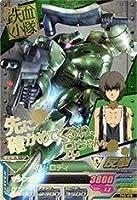 ガンダムトライエイジ/鉄血の5弾/TK5-076 マン・ロディ CP