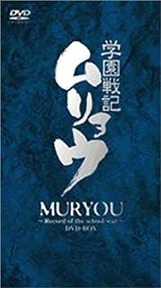 学園戦記ムリョウ DVD-BOX <期間限定生産盤>