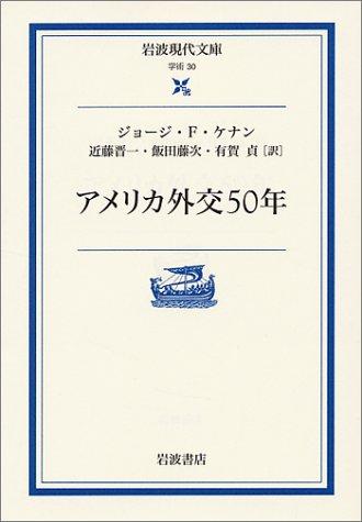 アメリカ外交50年 (岩波現代文庫)