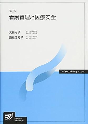 看護管理と医療安全 (放送大学教材)