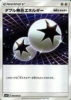 ポケモンカードゲーム SM8 超爆インパクト ダブル無色エネルギー U | ポケカ サン&ムーン 拡張パック 無 特殊エネルギー