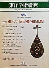 東洋学術研究 1990年第29巻第4号 特集=東アジア文化の種々相と仏教/日本と朝鮮の仏教伝来/日本における仏教受容について/神仏習合の諸様相