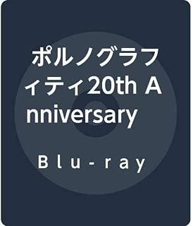 ポルノグラフィティ20th Anniversary Special Live Box(仮)(Blu-ray)(特典なし)