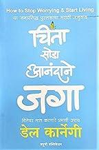 How to Stop Worrying and Start Living (Chinta Soda Anandane Jaga) (Marathi)