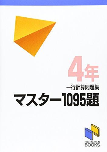 マスター1095題 一行計算問題集 4年 (マスター1095題一行計算問題集シリーズ)