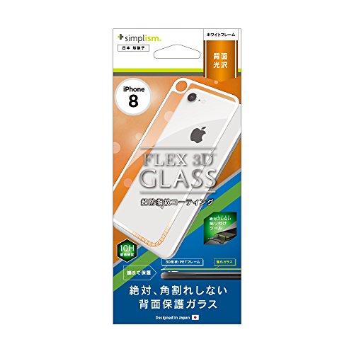 Simplism (シンプリズム)iPhone 8 FLEX 3D 背面複合フレームガラス ブラックフレーム TR-IP174-G3B-BK