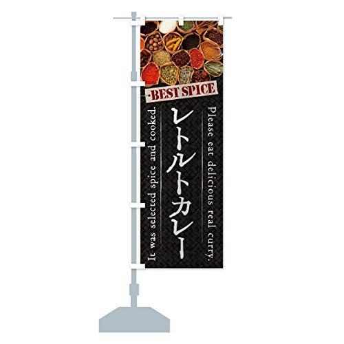 レトルトカレー のぼり旗(レギュラー60x180cm 左チチ 標準)