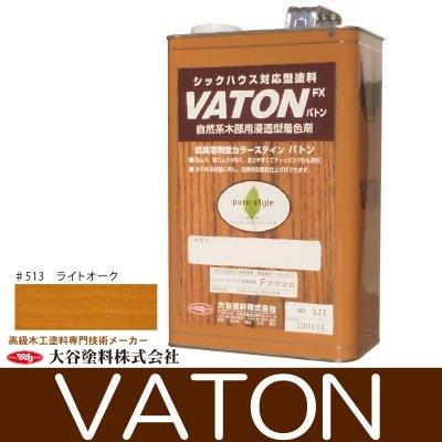 [A] バトン #513 ライトオーク [3.7L]