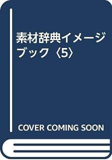素材辞典イメージブック〈5〉