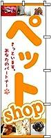 のぼり旗 ペットshop S61003 600×1800mm 株式会社UMOGA