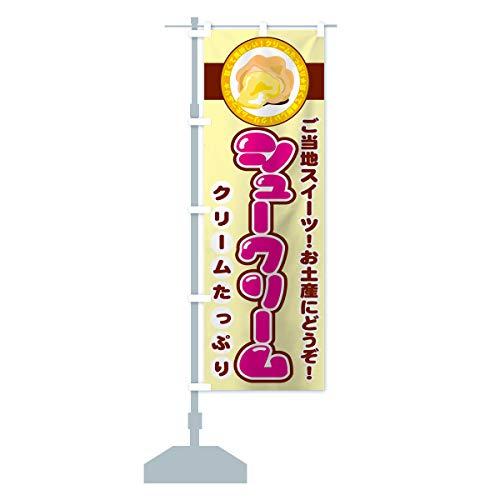 シュークリーム のぼり旗 サイズ選べます(ショート60x150cm 左チチ)