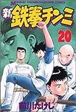 新鉄拳チンミ(20) (講談社コミックス月刊マガジン)