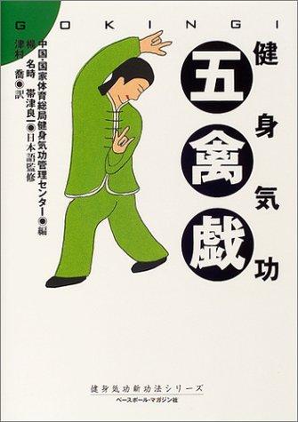 健身気功・五禽戯 (健身気功新功法シリーズ)