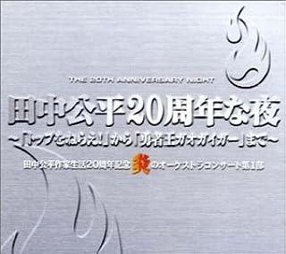 田中公平20周年な夜 炎のオーケストラ・コンサート第1部