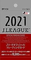 EPOCH 2021 Jリーグオフィシャルトレーディングカード(2021年6月26日発売予定)