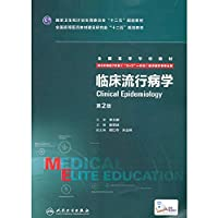 Clinical Epidemiology (2nd edition for 8 years and 7 years 5 + 3 integrated clinical and other professional use)(Chinese Edition)