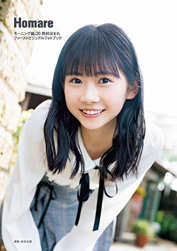 岡村ほまれ(モーニング娘。'20) ファーストビジュアルフォトブック 『 Homare 』