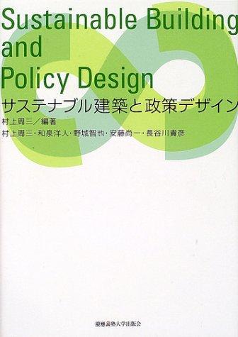 サステナブル建築と政策デザインの詳細を見る