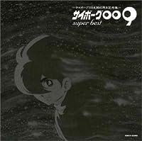 サイボーグ009 SUPER BEST~サイボーグ009 生誕40周年記念盤~