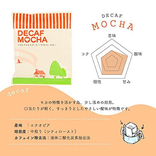 辻本珈琲カフェインレスコーヒードリップコーヒー【デカフェ・モカ】50杯分