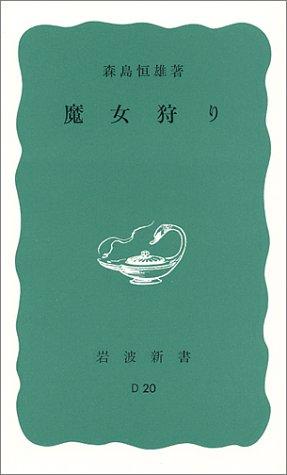 魔女狩り (岩波新書)