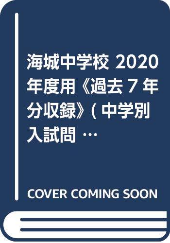 海城中学校 2020年度用 《過去7年分収録》 (中学別入試問題シリーズ K9)