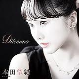 Dilemma / 本田望結