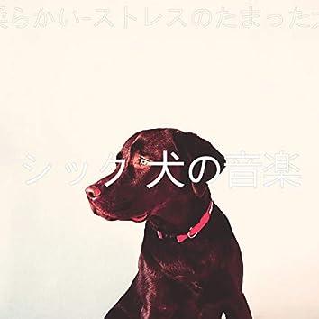 柔らかい-ストレスのたまった犬