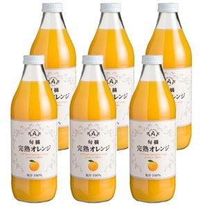 アルプス『旬摘 完熟オレンジジュース』