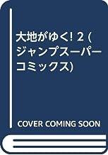大地がゆく! 2 (ジャンプスーパーコミックス)