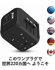 【自動回復ヒューズ 急速充電】海外 変換プラグ 3 4 usbポート type-c cタイプ 海外旅行 出張 オーストラリア usb コンセント led 黒 イギリス 5v 5a 2.4a usb電源アダプター