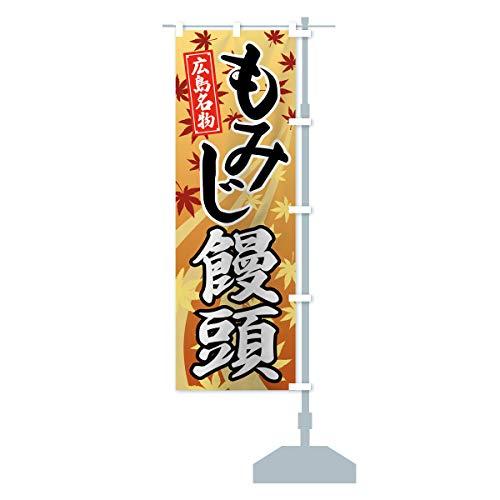 もみじ饅頭 のぼり旗 サイズ選べます(ジャンボ90x270cm 右チチ)