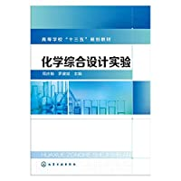 Comprehensive Design Experimental Chemistry(Chinese Edition)
