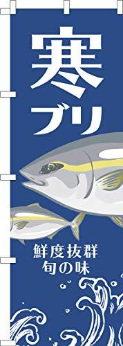 既製品のぼり旗 「寒ブリ」ぶり 鰤 短納期 高品質デザイン 600mm×1,800mm のぼり