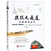 The Silk Road Passage (China-Europe Railway) (Chinese Edition)