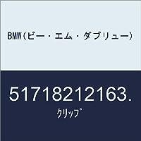 BMW(ビー・エム・ダブリュー) クリップ 51718212163.