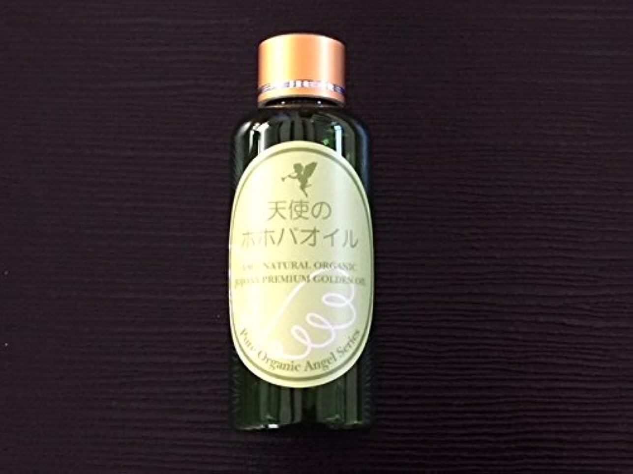 ミシン供給エスカレート天使のオイル 「オーガニックホホバ」 200ml(詰替え用)