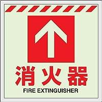 消防標識 床貼ステッカー 消火器↑ユニット 831-13