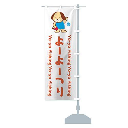 よーよーつり のぼり旗 サイズ選べます(ショート60x150cm 右チチ)
