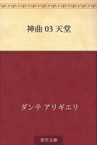 神曲 03 天堂