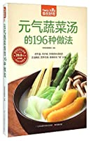 Vitality vegetable soup 196 kinds of practices (low-calorie. high-fiber. drink delicious clear the gut. 196 of vitality vegetable soup. so the table every day playing tricks!)(Chinese Edition)