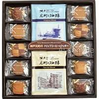 ギフト 神戸 元町の コーヒー & クッキー