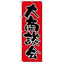 のぼり 大商談会(赤) EN-100 【宅配便】 のぼり 看板 ポスター タペストリー 集客 [並行輸入品]