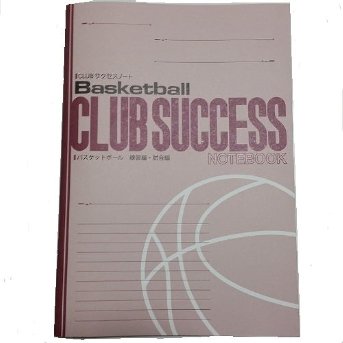 ステレオ大脳凍結CLUBサクセスノート バスケットボール B5サイズ