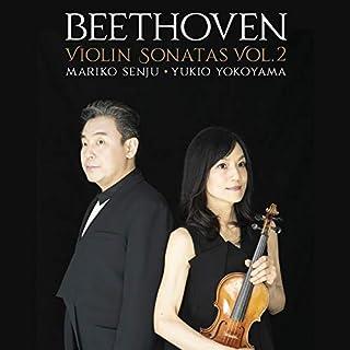 ベートーヴェン:ヴァイオリン・ソナタ全集Vol. 2