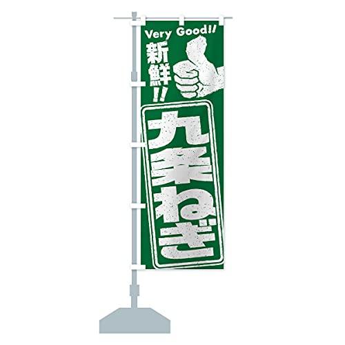 九条ねぎ/野菜 のぼり旗(レギュラー60x180cm 左チチ 標準)